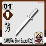 (01)White_Short Samurai Sword(Katana-C03)