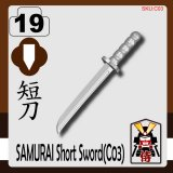 (19)Pearl Light Gray  _Short Samurai Sword(Katana-C03)