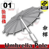(01)White_Umbrella Pole