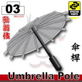 (03)BLack_Umbrella Pole