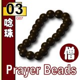 (03)Black_Prayer Beads