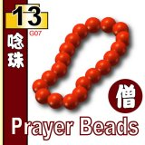 (13)Red_Prayer Beads
