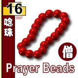 (16)Dark Red_Prayer Beads