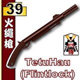 (39)Dark Brown_TetuHau(Flintlock)