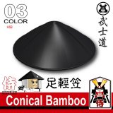 Samurai soldier Helmet or Conical Bamboo -Black