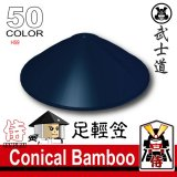 (50)Dark Blue_Samurai soldier Helmet or Conical Bamboo