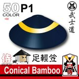 (50)Dark Blue-P01_Samurai soldier Helmet or Conical Bamboo