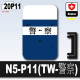 (20P11)Mx Clear_N5-P11(POLICE of Taiwan)